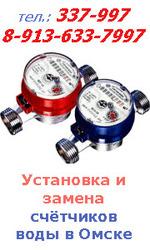 Монтаж установка и замена счетчиков воды в квартире в Омске,  т.337-997