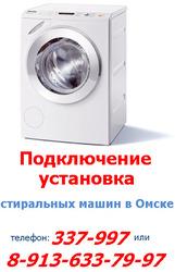 Установить и подключить стиральную или посудомоечную машины в Омске,  т.337-997