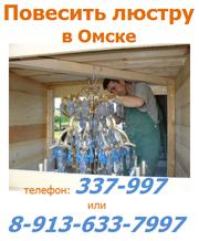 Собрать,  повесить и подключить люстру в Омске