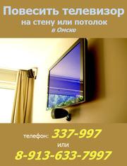 Повесить,  установить телевизор на стену в Омске
