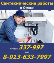 Сантехнические работы и услуги сантехника на дому в Омске