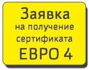 Сертификат Евро 4 и СБКТС на легковые и грузовые авто ,