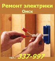 Электрика в квартире - ремонт,  устранение неисправности в Омске