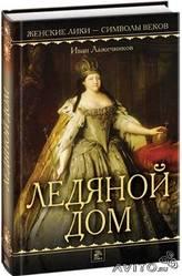 Продам книги серии Женские лики - символы веков