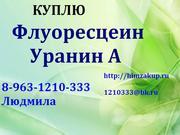 Организации требуется Флуоресцеин,  Уранин А