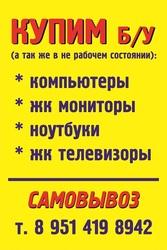 СРОЧНЫЙ ВЫКУП НОУТБУКОВ ЖК МОНИТОРОВ КОМПЬЮТЕРОВ ЖК ТВ