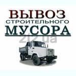 грузоперевозки:вывоз мусора в Омске