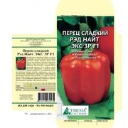 Семена перца (для открытого грунта и под пленку)