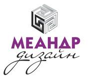 МеандрДизайн,  магазин-студия дизайна интерьера