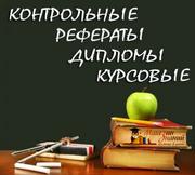 Рефераты,  курсовые,  контрольные,  чертежи,  отчеты,  дипломные